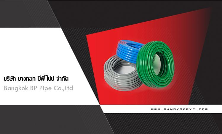 Bangkok BP Pipe Co., Ltd.