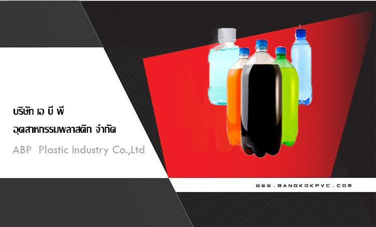 ABP Plastic Industry Co., Ltd.